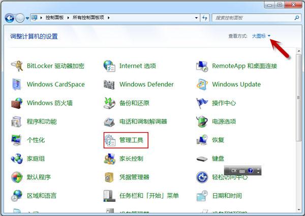 win7管理工具打开设备管理器