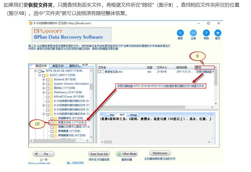 希捷硬盘数据恢复软件快速恢复各种希捷数据详细教程