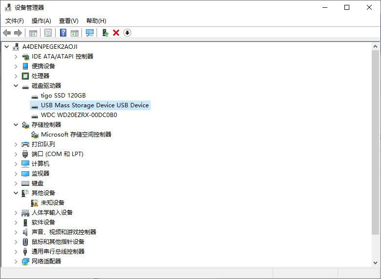 win10设备管理器界面