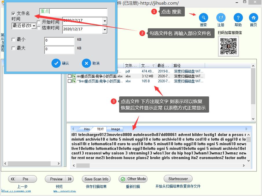 手机照片恢复 文件名查找