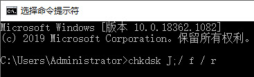 chkdis丢货坏硬盘数据