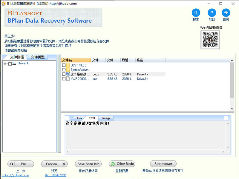 扫描U盘恢复文件方法