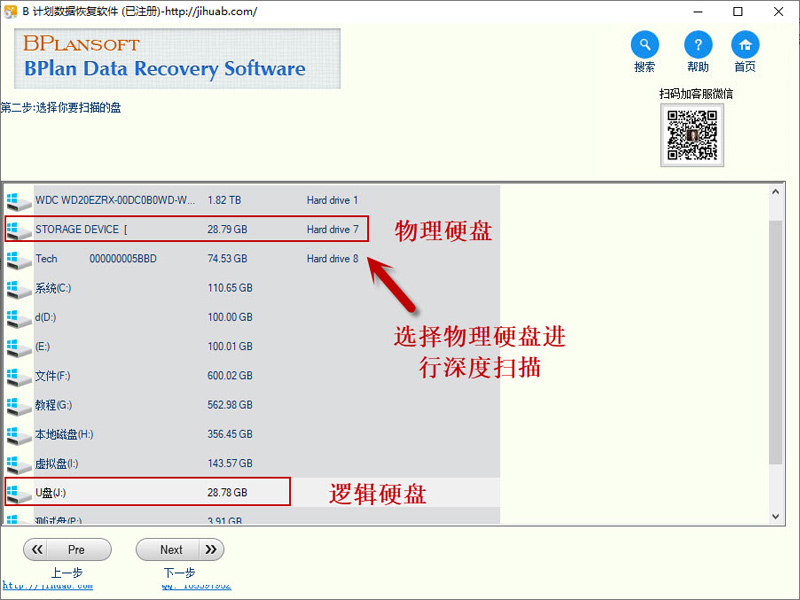 深度扫描U盘文件夹