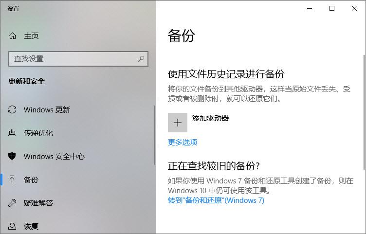 windows误删文件恢复
